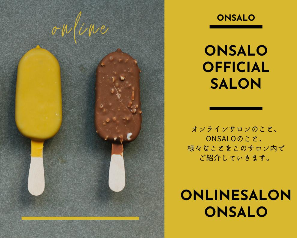 ONSALOオフィシャルサロン
