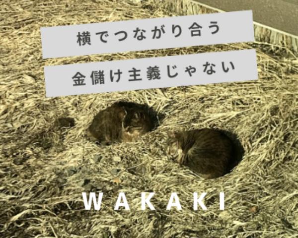 ONSALO | 札幌でヨコに繋がり合うサロン