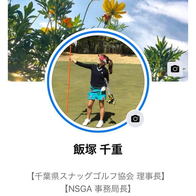 chie prime golf