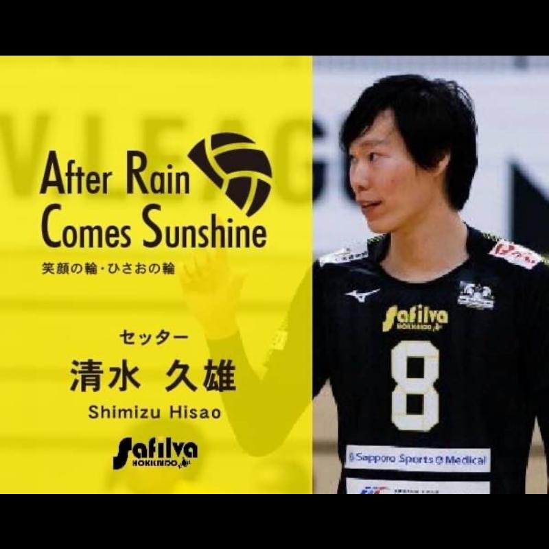 Hisao shimizu