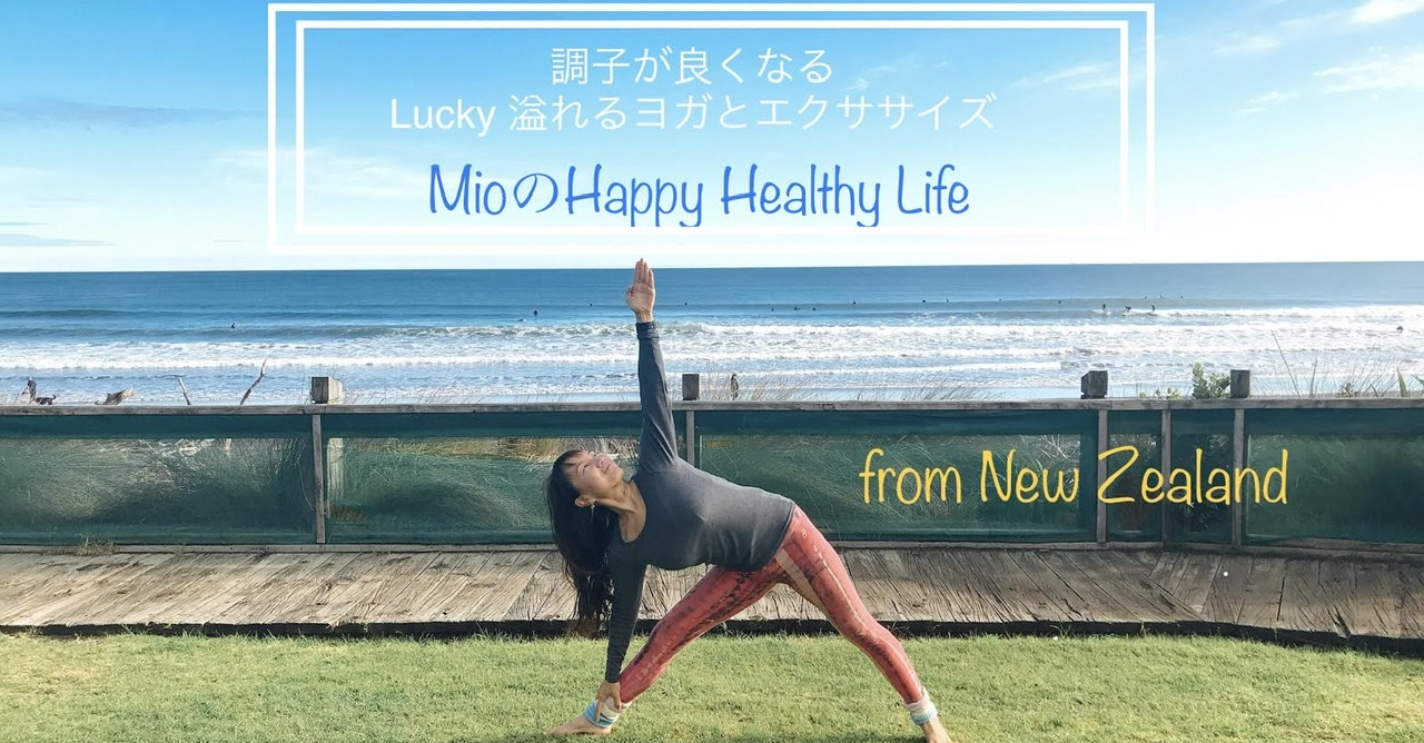 MioのHappy Healthy Life  from  New Zealand