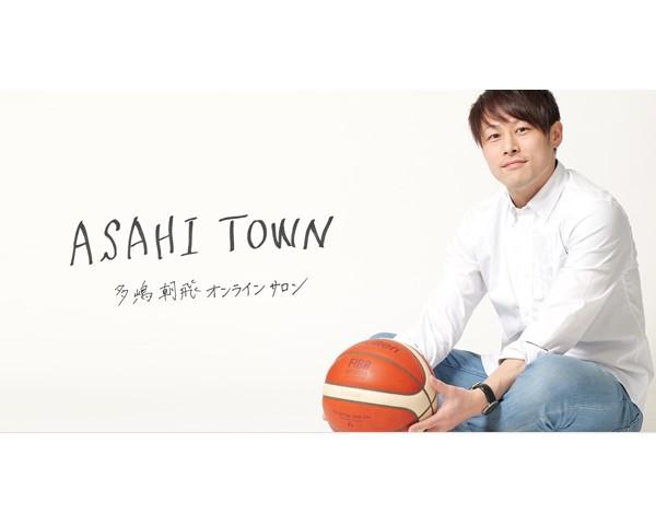 多嶋朝飛 オンラインサロン ASAHI TOWN