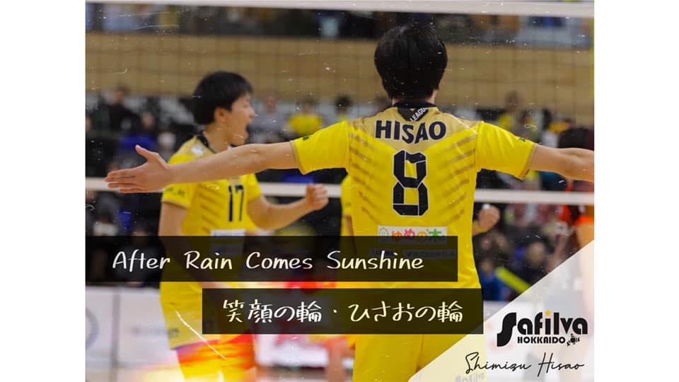 After Rain Comes Sunshine ~笑顔の輪・ひさおの輪~