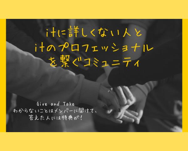 takamari itコミュニティ北海道