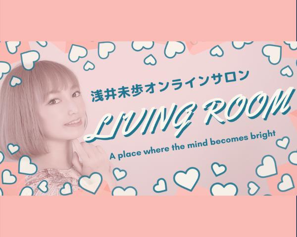 浅井未歩オンラインサロンLIVING ROOM