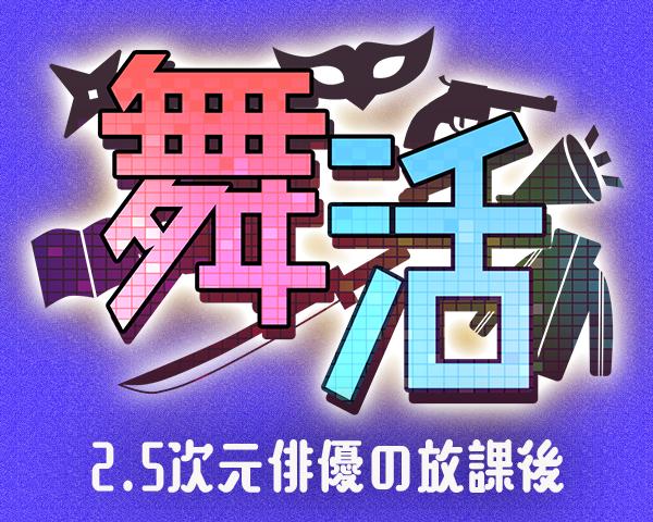 「舞活」〜2.5次元俳優の放課後〜